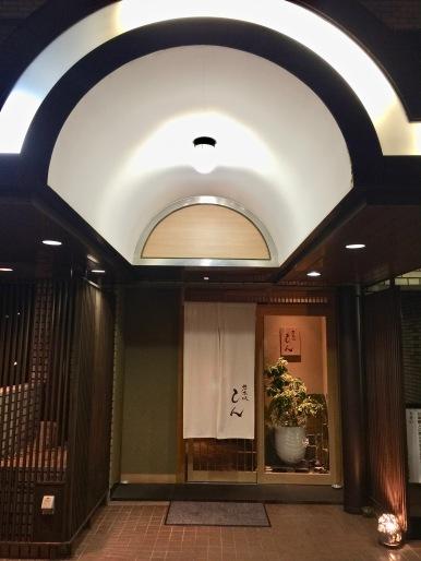 L'entrée Nogizaka - Shin